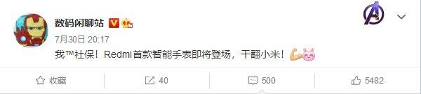 科技早报 传Redmi手表14日发布;三星关闭在华最后一家电脑厂_-_热点资讯-货源百科88网
