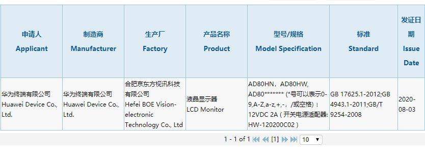 华为显示器已通过3C认证 或于近期发布