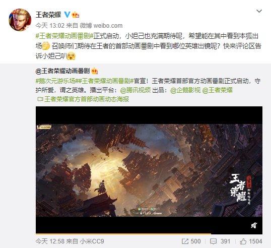 王者荣耀动画番剧正式启动 将在腾讯视频播出