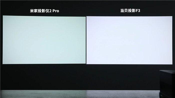 米家2Pro对比当贝F3