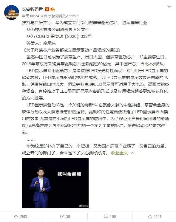华为成立专门部门负责屏幕驱动芯片 疑将正式进军屏幕行业_-_热点资讯-货源百科88网