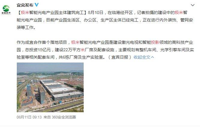 极米智能光电产业园主体建筑完工 项目总投资15亿元