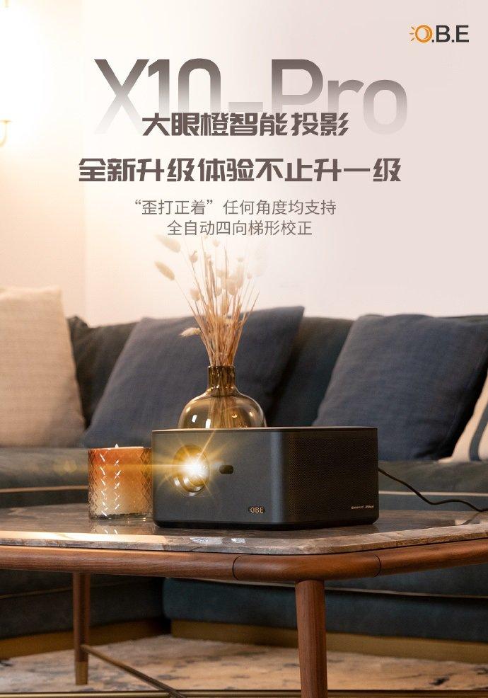大眼橙X10 Pro投影仪新品上市 8月18日开启预定