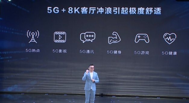 TCL 5G 8K智屏新品发布 见证下一代网速和显示技术的碰撞_-_热点资讯-货源百科88网
