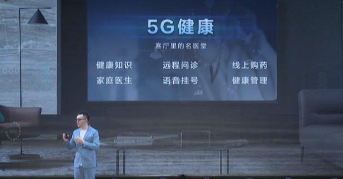 TCL 5G 8K智屏新品发布 见证下一代网速和显示技术的碰撞_-_热点资讯-艾德百科网