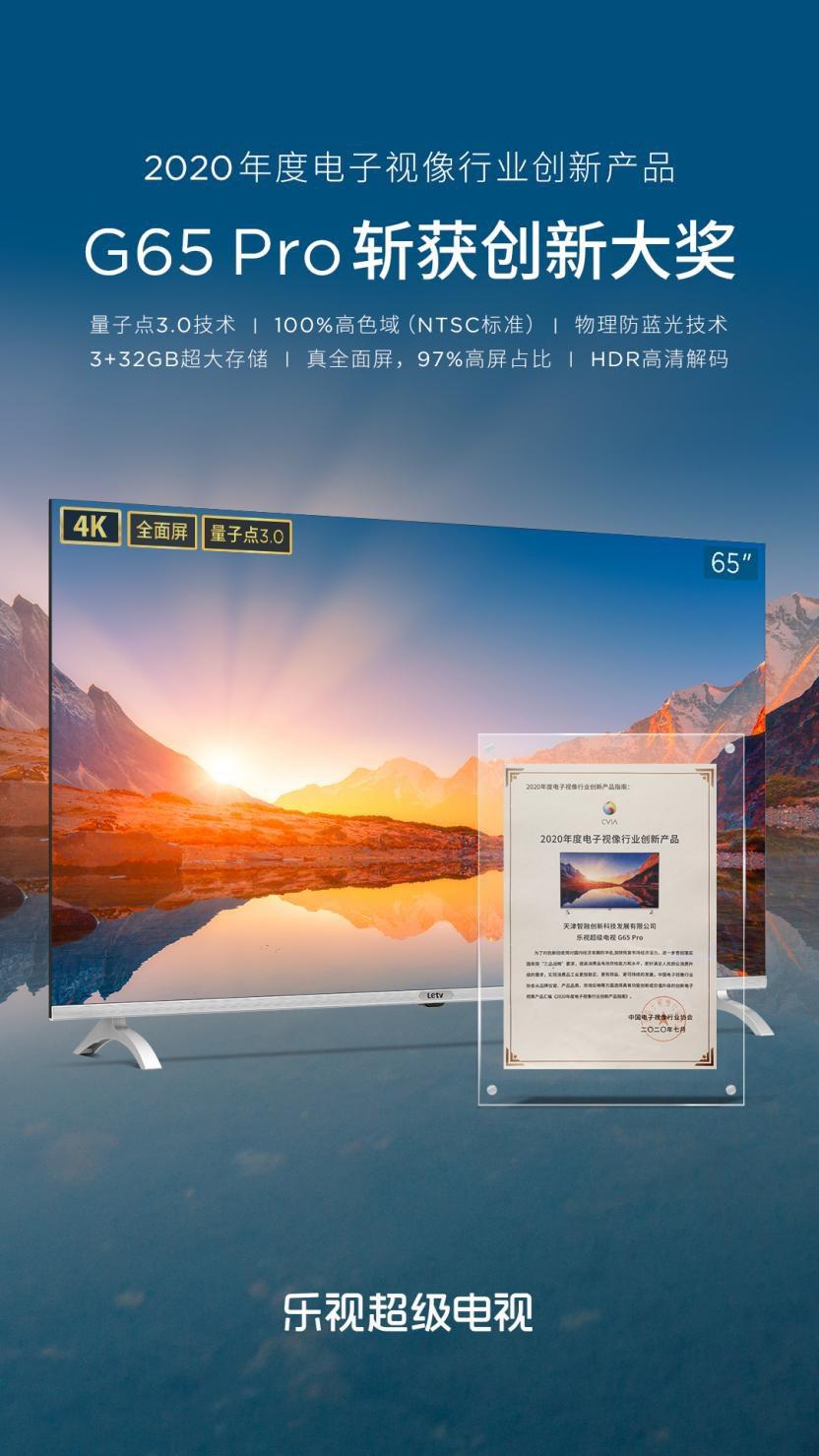 乐视超级电视携手当贝打造音乐桌面 开拓软硬件合作新生态_-_热点资讯-货源百科88网