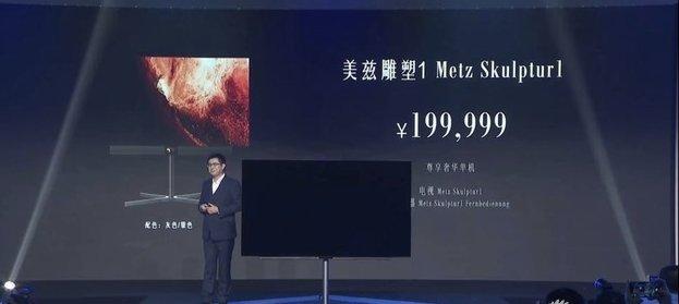 创维子品牌发布奢侈品电视美兹雕塑1:私人定制售价近20万_-_热点资讯-苏宁优评网