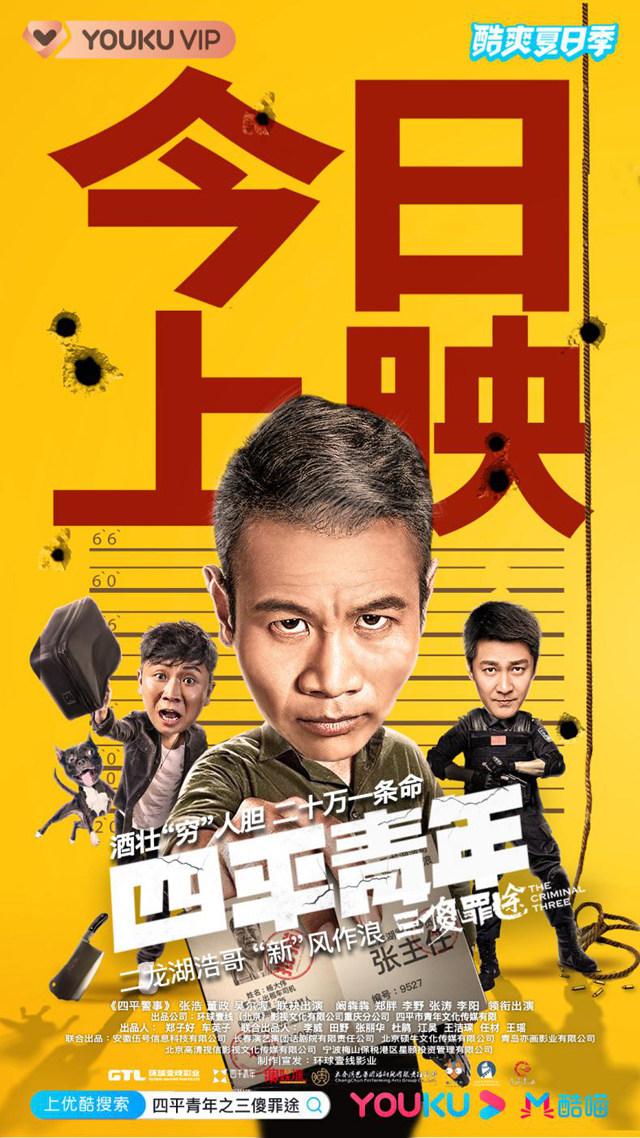 二龙湖浩哥人生的罪与罚 爆笑黑色喜剧四平青年之三傻罪途上线_-_热点资讯-苏宁优评网