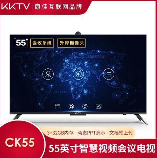 康佳KKTV CK55会议电视发布 一机两用能开会能追剧_-_热点资讯-艾德百科网