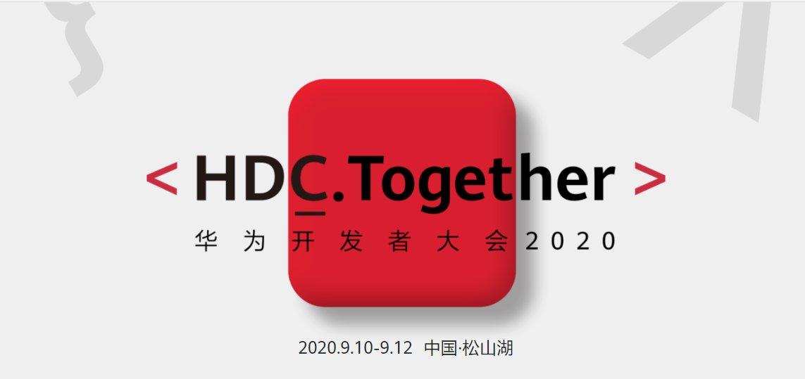 华为开发者大会9月10日举行 将公布鸿蒙系统最新进展