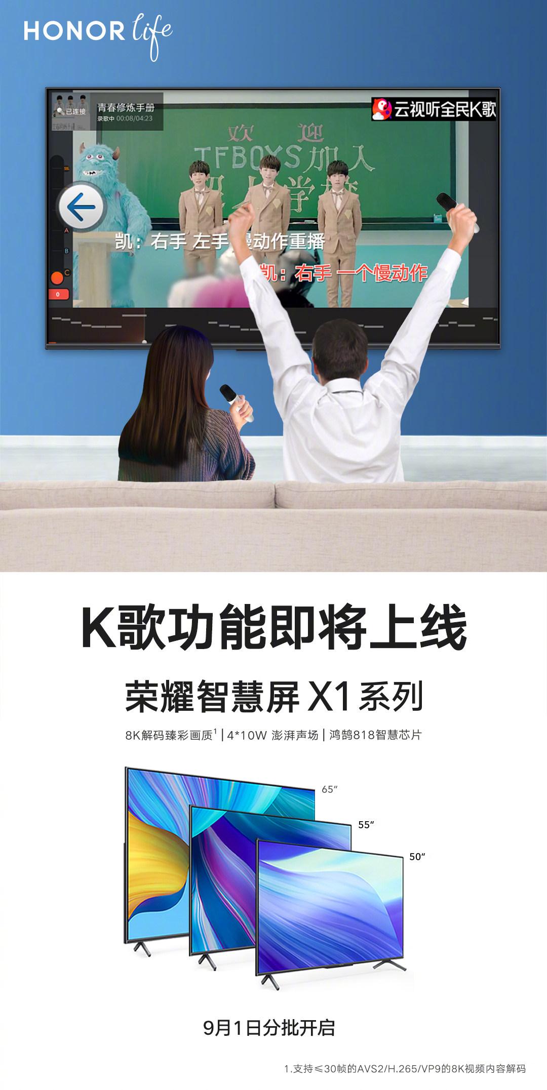荣耀智慧屏X1系列上线智慧屏K歌功能 9月1日起分批开启_-_热点资讯-货源百科88网