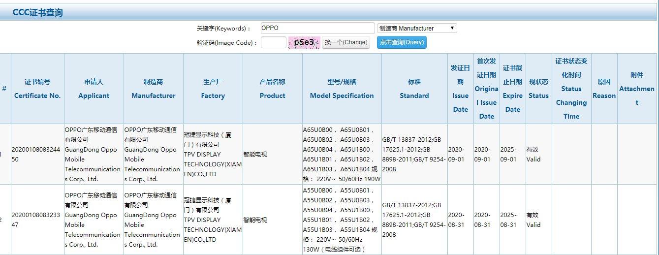 oppo电视新增65英寸认证 具体发售时间仍未公布