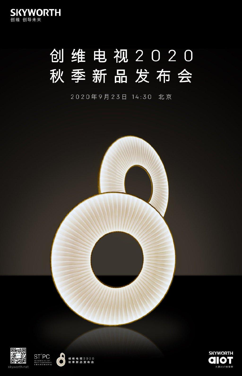 创维电视2020秋季新品发布会9月22日举行 将发布重磅新品_-_热点资讯-货源百科88网