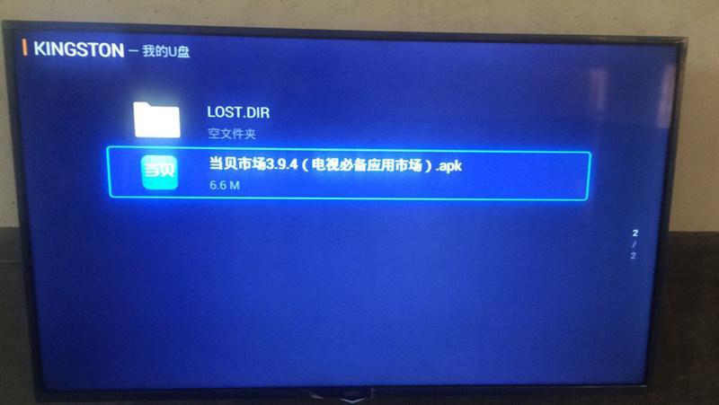 pptv电视怎么安装软件