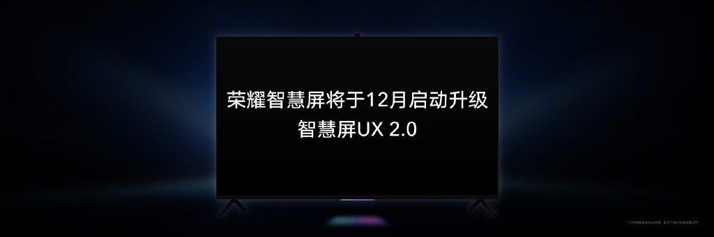 荣耀智慧屏将于12月升级为UX 2.0:新增智慧负一屏_-_热点资讯-货源百科88网
