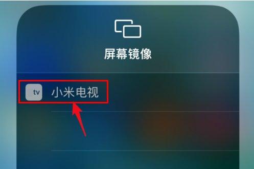 苹果6s能投屏到电视吗