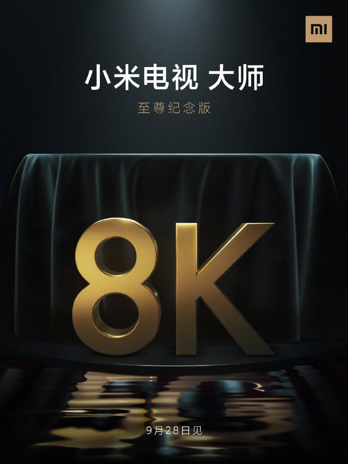 好消息:小米电视大师至尊版9月28日发布 或为旗下首款8K+5G电视-艾德百科网