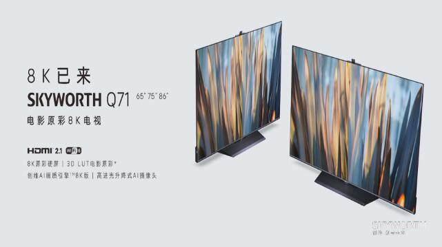 创维Q71电影原彩8K电视发布 配备HDMI2.1接口,支持WIFI6_-_热点资讯-艾德百科网