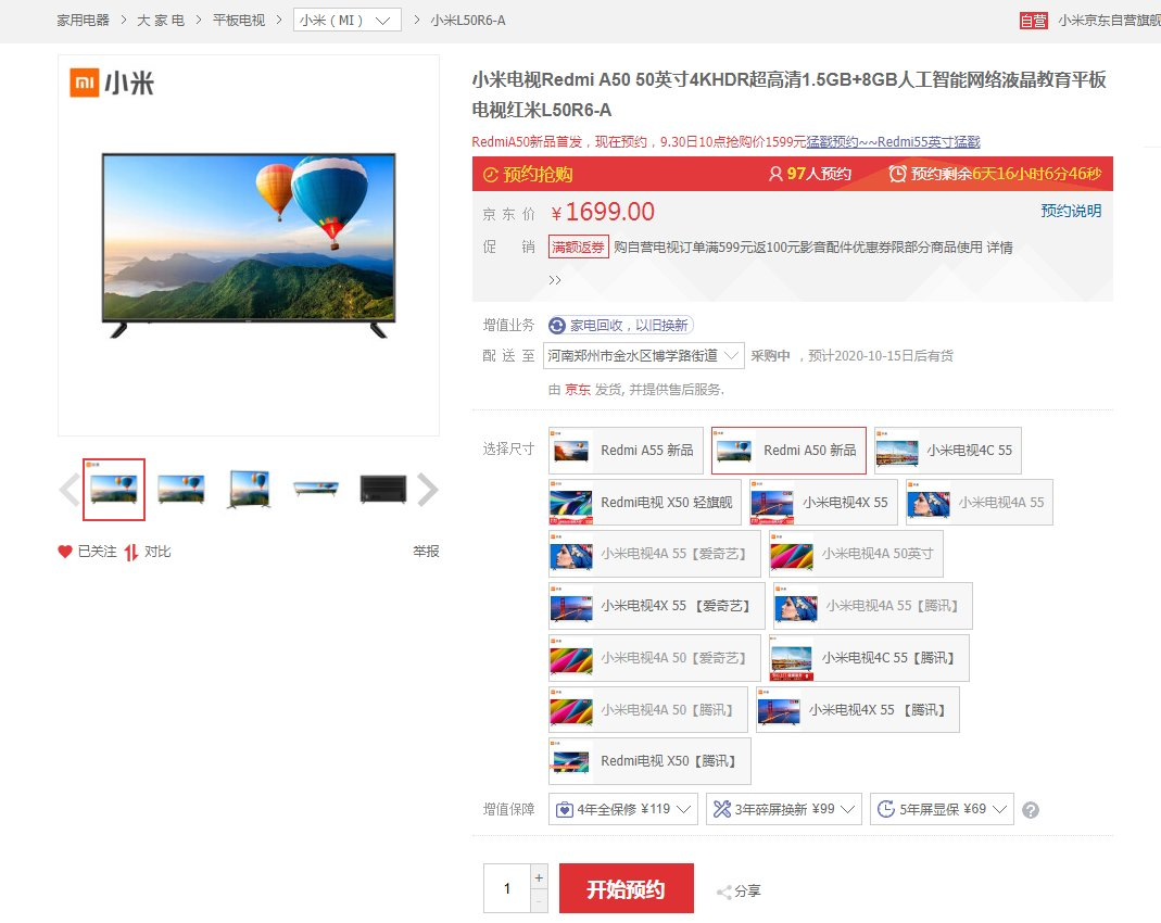 Redmi智能电视A50预约开启:4K屏幕 售价1599元_-_热点资讯-苏宁优评网