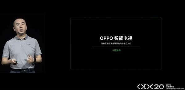 OPPO官宣:旗下首款智能电视10月发布_-_热点资讯-货源百科88网