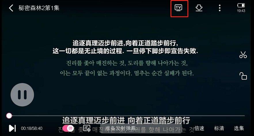 韩剧tv可以投屏吗
