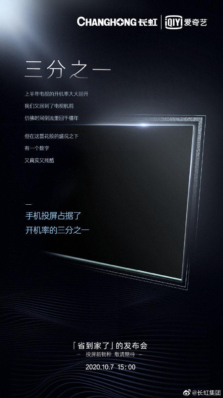 长虹将联手爱奇艺推出投屏新物种 10月7日正式发布