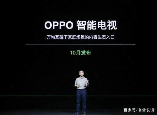 OPPO准备发布智能电视进军AIoT_-_热点资讯 家电百科 第1张