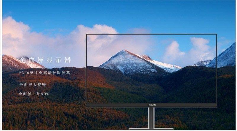 华为商用显示器曝光:23.8英寸 三边窄边框_-_热点资讯-货源百科88网