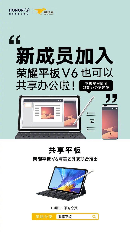 荣耀与美团推出共享平板 10月5日限时享受_-_热点资讯-苏宁优评网