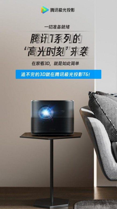 腾讯极光T6投影将于10月9日首发,支持1080P