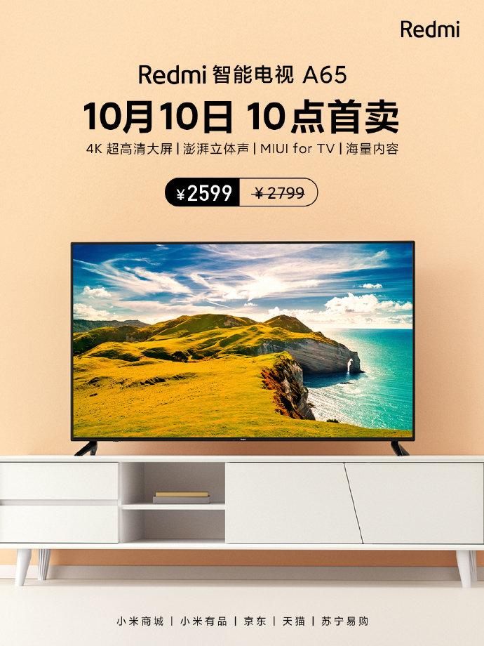 Redmi智能电视A65开售 售价2599元_-_热点资讯-艾德百科网