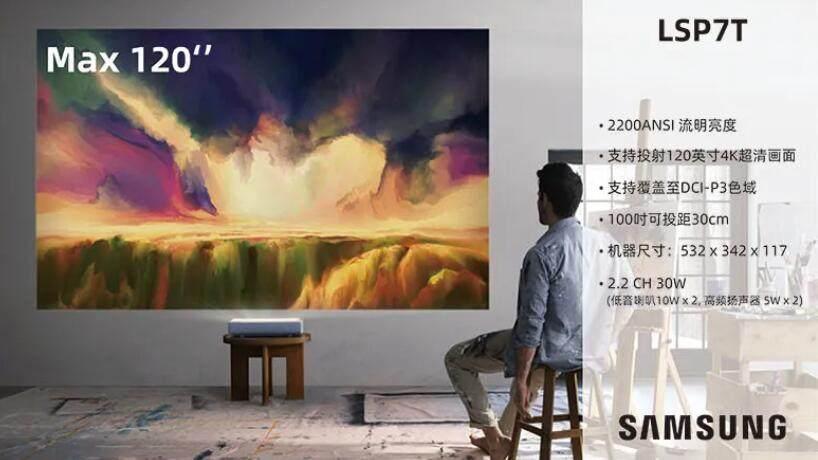 三星激光电视要来了?三星最新激光投影产品被曝将登陆中国市场
