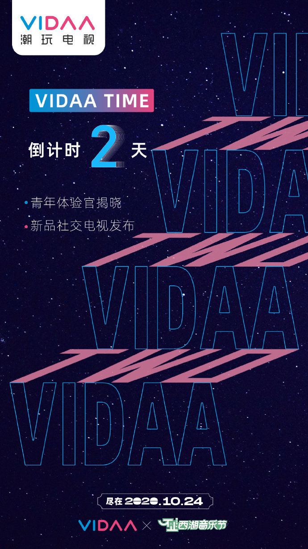 海信VIDAA新款社交电视即将发布 同步揭晓青年体验官
