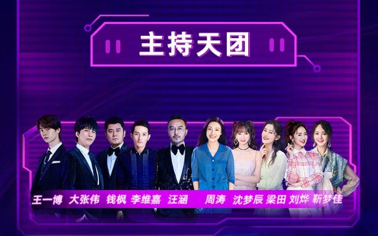 湖南卫视双11开幕盛典阵容 湖南卫视双十一晚会2020