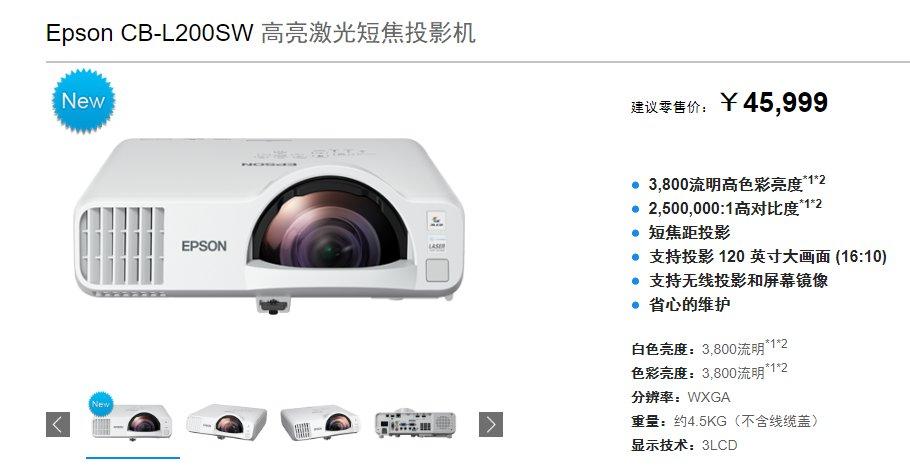 爱普生发布新款激光短焦投影仪:1.2米可投120英寸画面