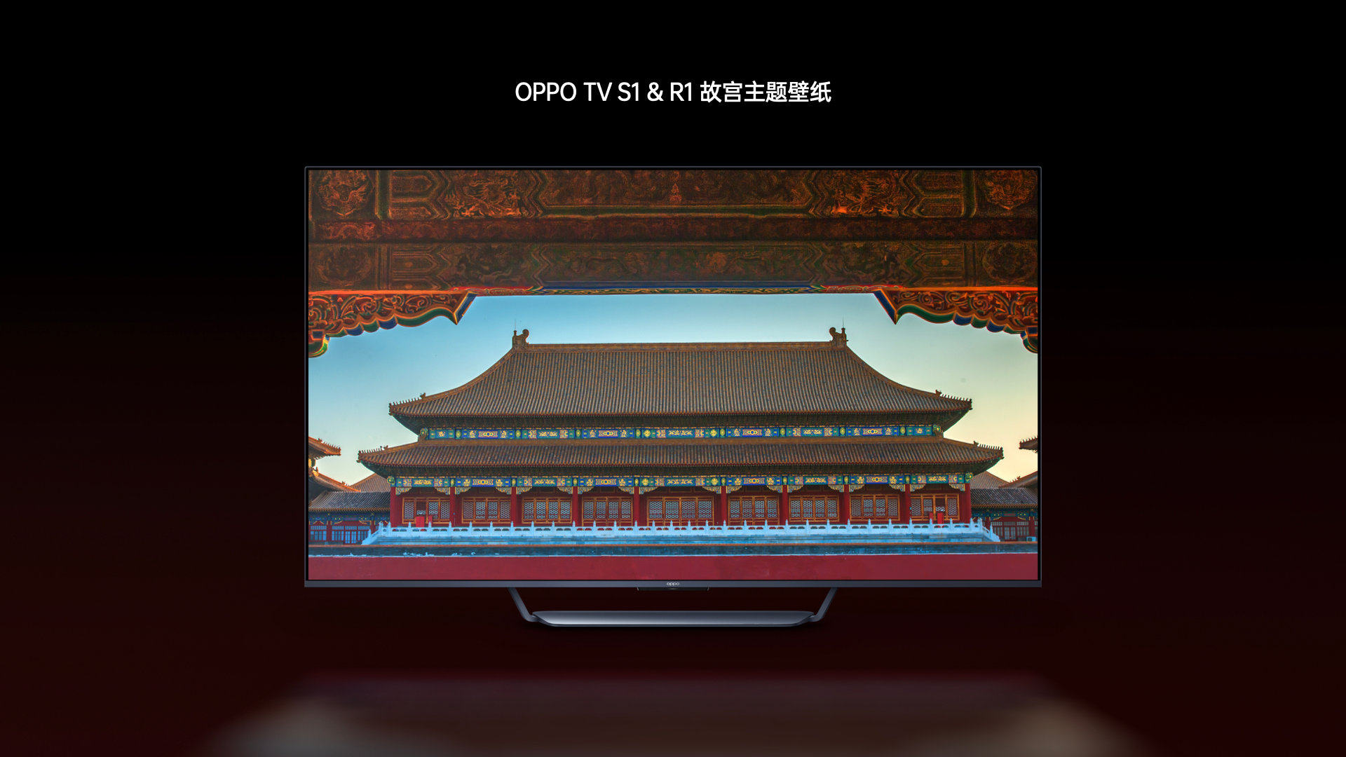 OPPO故宫系列来了!OPPO电视推出故宫壁纸主题