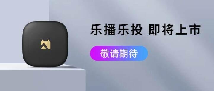 乐播投屏发布便携式投屏硬件产品乐播乐投 上市时间未定