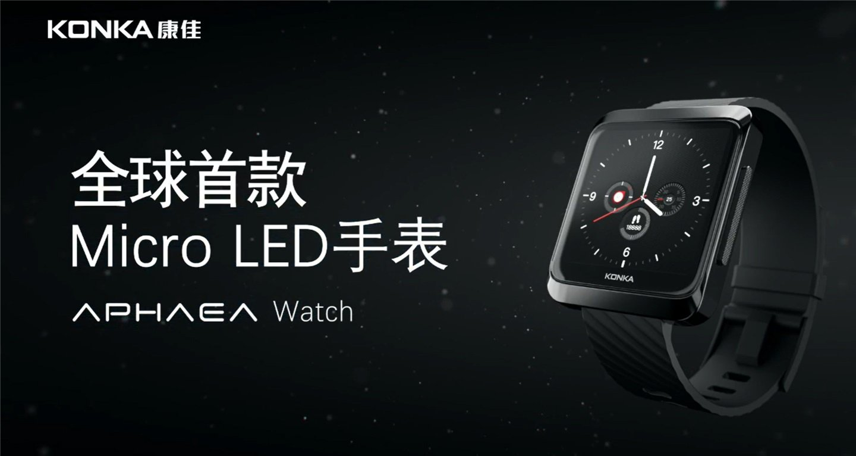 康佳发布全球首款Micro LED手表 采用2英寸Micro LED微晶屏