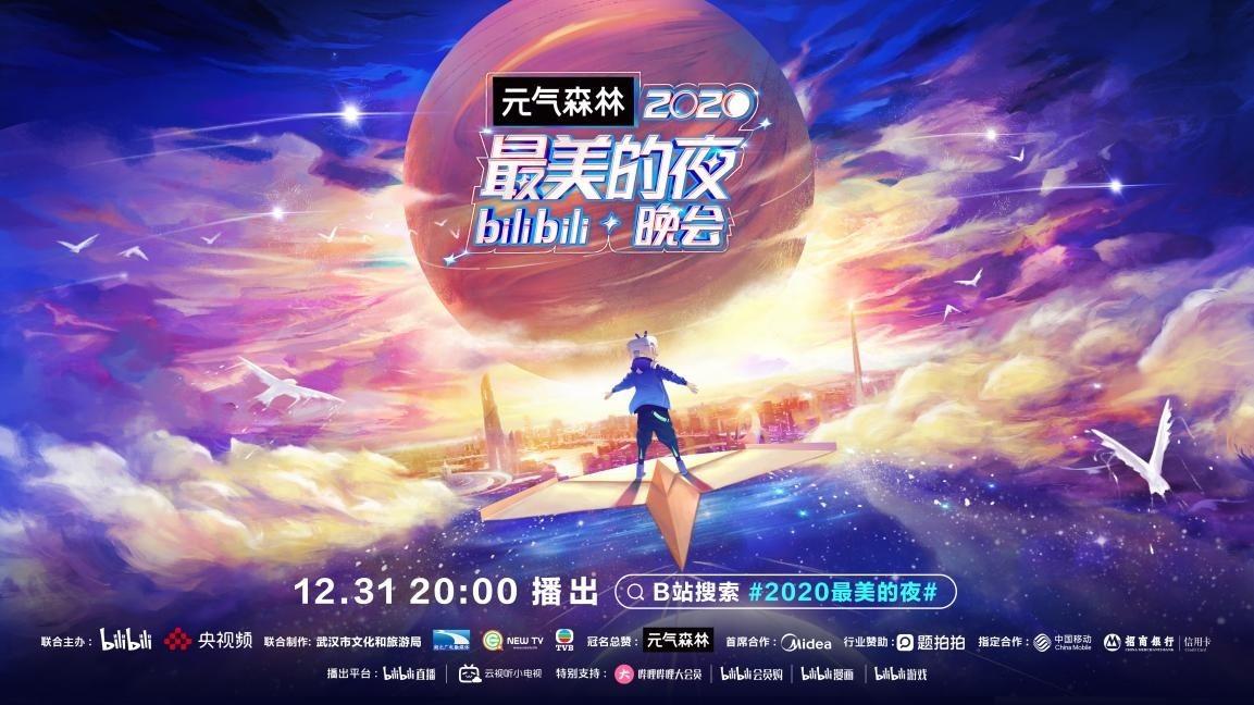香港TVB翡翠台将于12月31日转播B站跨年晚会香港TVB翡翠台将于12月31日转播B站跨年晚会