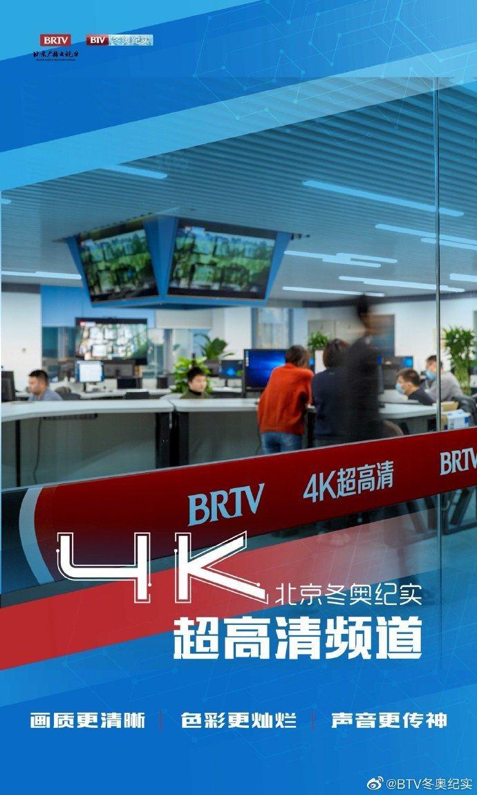 """全国第六个4K频道!歌华有线上线""""BTV冬奥纪实""""4K超高清频道"""