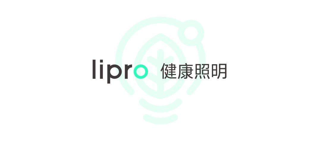 魅族正式发布Lipro高端智能家居品牌,并公布2021年全新战略