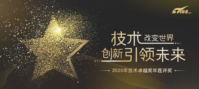 当贝投影F3斩获IT168 2020年度产品奖