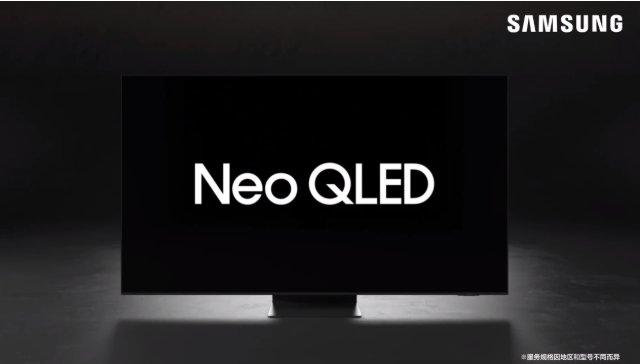 三星Neo QLED电视发布 采用全新量子点矩阵技术