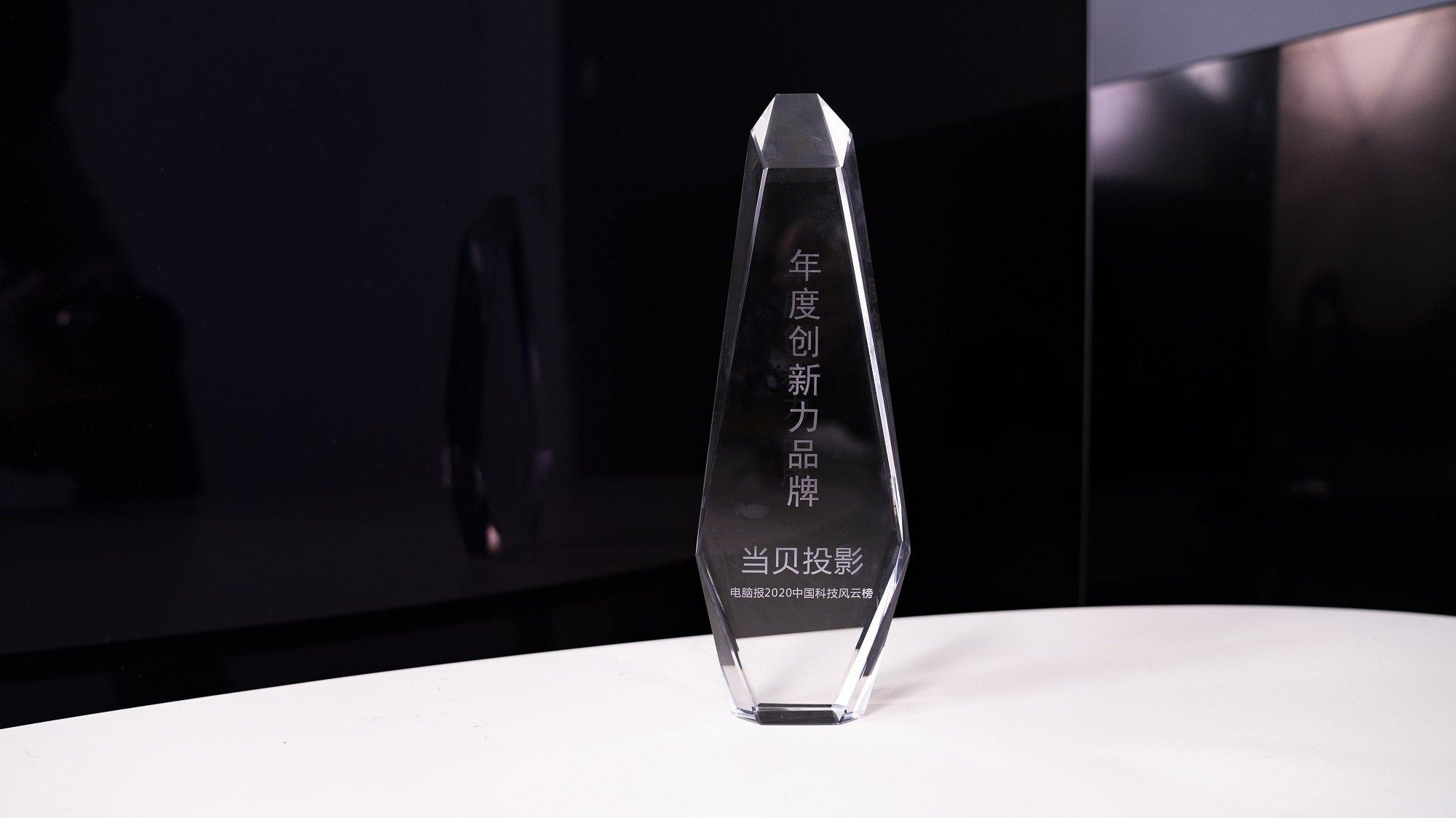 2020电脑报中国科技风云榜颁奖:当贝投影荣获两大奖项