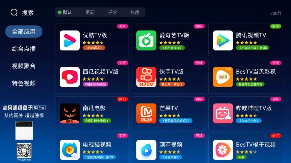 北京卫视春晚播出时间 北京卫视春晚2021节目单曝光