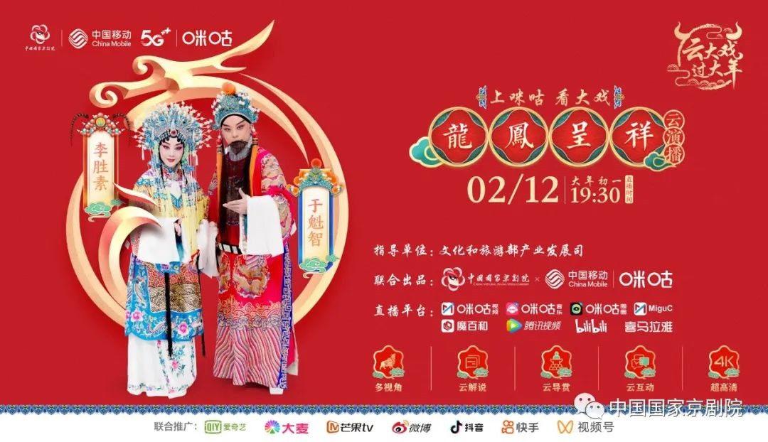 国家京剧院将推出首场5G+4K云演播《龙凤呈祥》