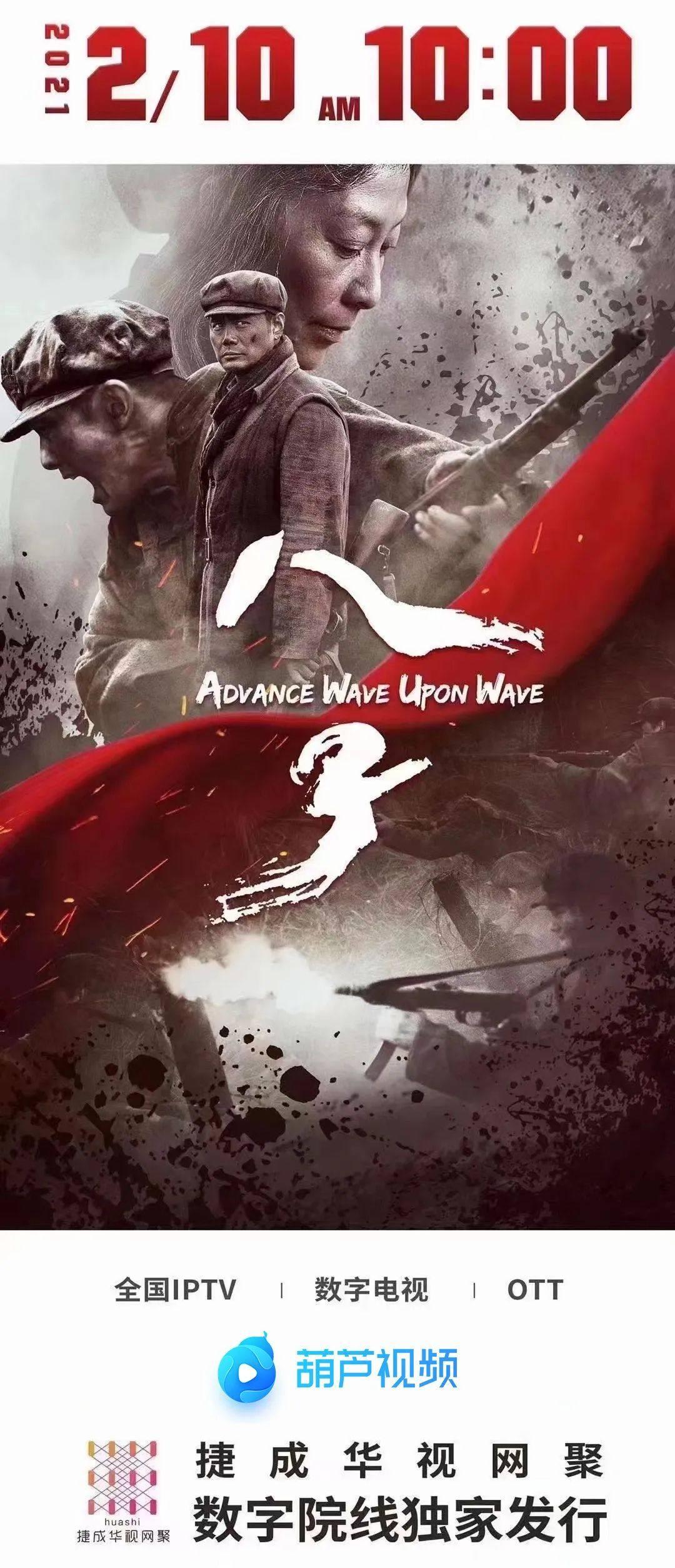 国人必看血性抗战电影!葫芦视频全网首发《八子》