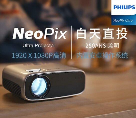 飞利浦投影仪怎么样?飞利浦NeoPix系列投影仪值得买吗