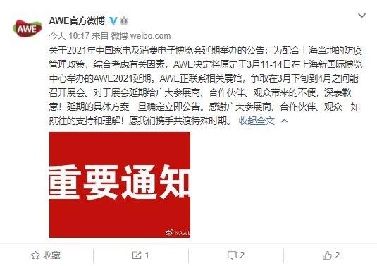 AWE2021中国家电及消费电子博览会将延期举办