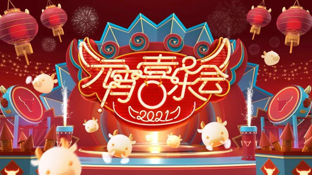 2021湖南卫视元宵喜乐会嘉宾